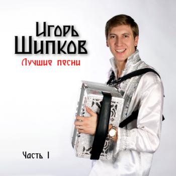 Игорь Шипков