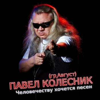 Павел Колесник ( гр.Август)