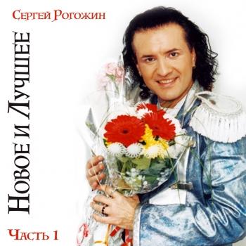 Сергей Рогожин