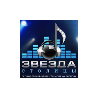 Продюсерский Центр Звезда Столицы